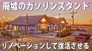 【Gas Station Simulator】廃墟のガソリンスタンドをリノベーション!最新シミュレーターゲームを先行プレイ【アフロマスク】 screenshot 1