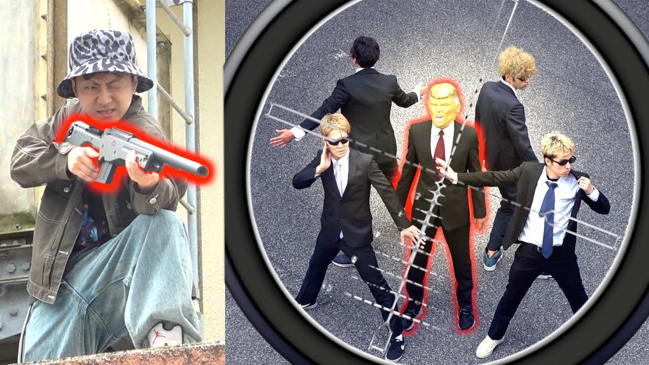 【厳戒態勢】もしも暗殺者になって大統領を殺せと言われたら…