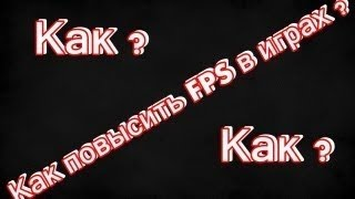 Как сделать , что б не лагали игры :MineCraft,Css,CS . Как поднять FPS