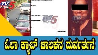 Misbehave of Ola Cab Driver | TV5 Kannada