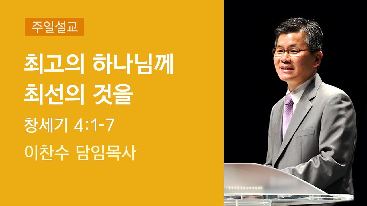 2020-11-08 설교 | 최고의 하나님께 최선의 것을 | 이찬수 목사 | 분당우리교회 주일설교