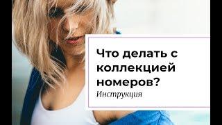 Как превратить номера девушек в свидания | Social Activity