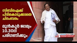 INX Media case: CBI Issues Lookout Notice For P Chidambaram