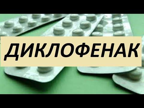 Диклофенак-как правильно применять. Что лучше: инъекции, таблетки или мазь?