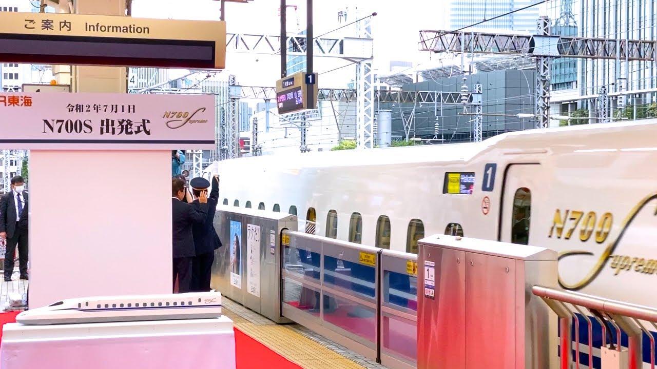 新型新幹線「N700S」1番列車出発式