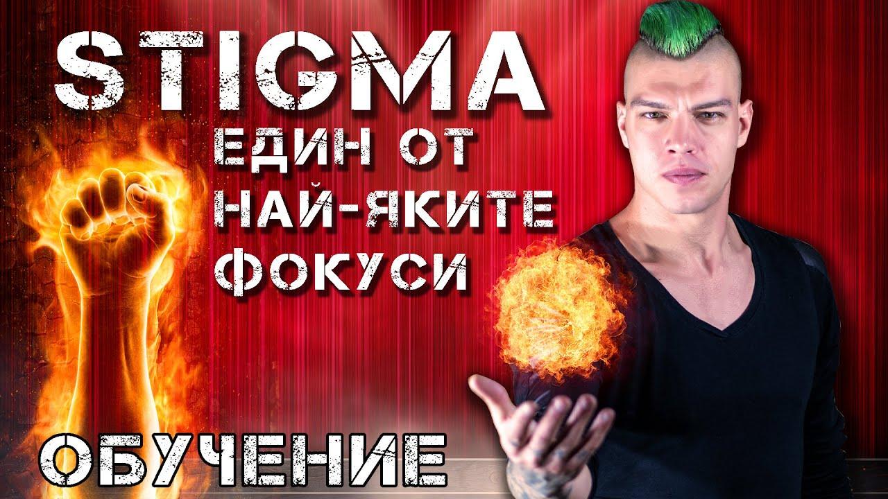 Магическата Академия на Жокера - Stigma Един от най-яките фокуси (Обучение)