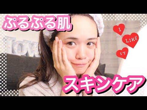 水分たっぷり♡最近のスキンケア!【もち肌】 - YouTube