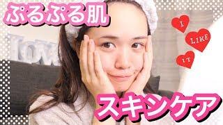 水分たっぷり♡最近のスキンケア!【もち肌】 thumbnail