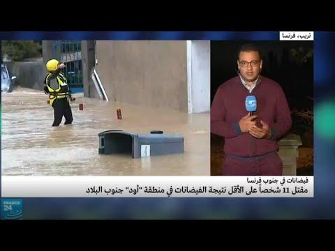 فرنسا: تريب تتحول إلى مدينة أشباح بعد أن غمرتها مياه الفيضانات  - نشر قبل 39 دقيقة