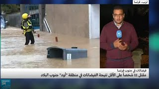 فرنسا: تريب تتحول إلى مدينة أشباح بعد أن غمرتها مياه الفيضانات