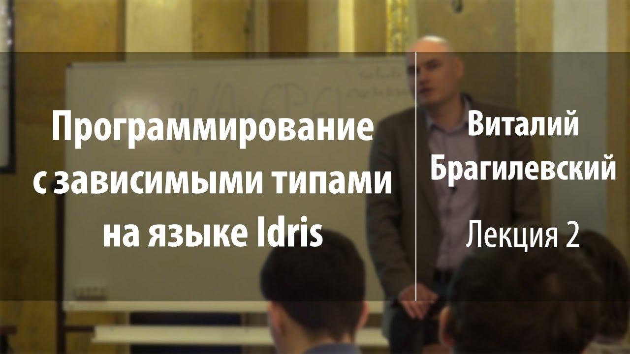Лекция 2 | Программирование с зависимыми типами на языке Idris | Виталий Брагилевский