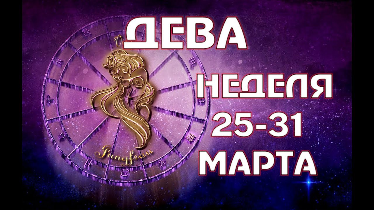 ДЕВА прогноз на НЕДЕЛЮ 25-31 МАРТА таро гороскоп