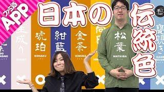 【毎日動画】日本の伝統色を識別できる?『Irohapon』
