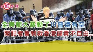全美都大暴動了 川普還有空開記者會 制裁香港譴責不自由..|寒國人