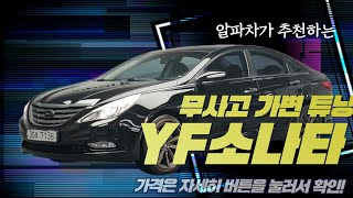 YF소나타중고차판매 6…
