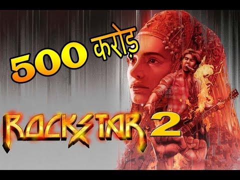 101 Interesting Facts | ROCKSTAR 2  | Ranbir Kapoor | Imtiaz Ali  फिर बनाएंगे रणबीर को 'ROCKSTAR'