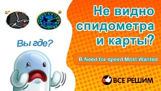 В  Need for speed Most Wanted не влазят в границы экрана спидометр и карта(, 2016-02-01T18:03:17.000Z)