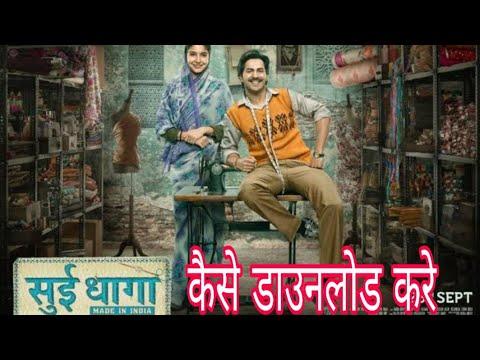 Sui Dhaga | Full Movie  & Downloaded Trick | In Hindi 2018 | Varun Dhawan, Anuskha Sharma