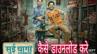 Sui Dhaga   Full Movie  & downloaded trick   in Hindi 2018   Varun Dhawan, Anuskha Sharma