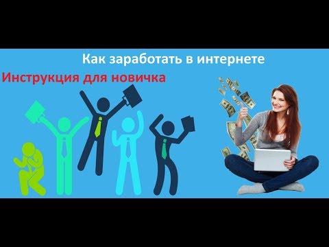 Видео по запросу: Заработок в интернете