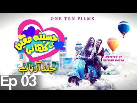 Haseena Moin Ki Kahani - Episode 3 | Aplus