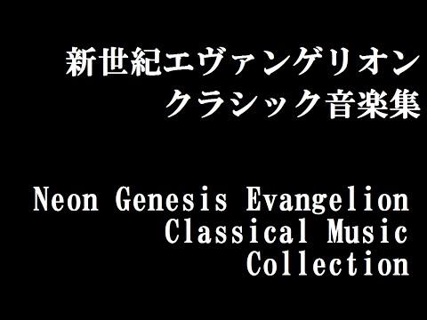 新世紀エヴァンゲリオン クラシック音楽集
