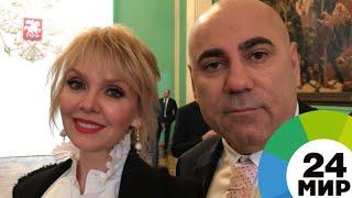 Валерия и Иосиф Пригожин: Как же красиво сегодня в Кремле - МИР 24