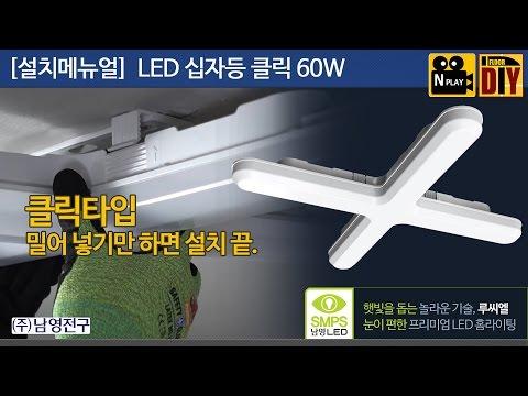 LED방등 추천