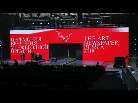 Церемония награждения премии The ART Newspaper Russia 2018