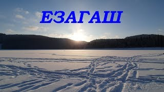 Зимняя рыбалка в заливе Езагаш