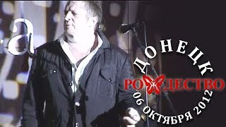 Рождество - Тики-тики-так (Донецк, 06 октября 2012)