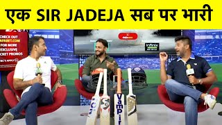 LIVE POST MATCH RCB VS CSK : एक SIR JADEJA पूरी RCB पे भारी  #IPL2021| SPORTS TAK