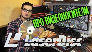 ПРО ВИДЕОНОСИТЕЛИ LaserDisc
