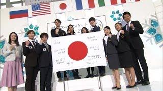 世界フィギュアスケート国別対抗戦2019 日本代表発表会見 thumbnail