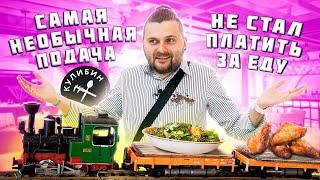 Самая необычная подача блюд / Самый УЖАСНЫЙ ресторан / Обзор Кулибин