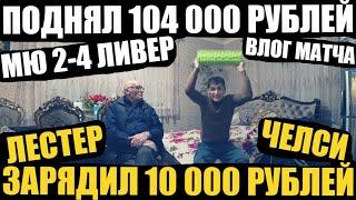 ДЕД ПОДНЯЛ 104К МЮ 2 4 ЛИВЕРПУЛЬ ЗАРЯДИЛ 10 000 РУБЛЕЙ НА ФИНАЛ КУБКА АНГЛИИ ЛЕСТЕР ЧЕЛСИ