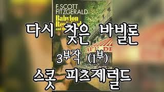 [오디오북] 다시 찾은 바빌론 (1/3) - 스콧 피츠제럴드