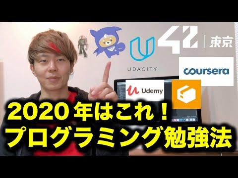 【2020年】あなたが知らない最新プログラミング勉強法!初心者の入門には独学?プログラミングスクール?