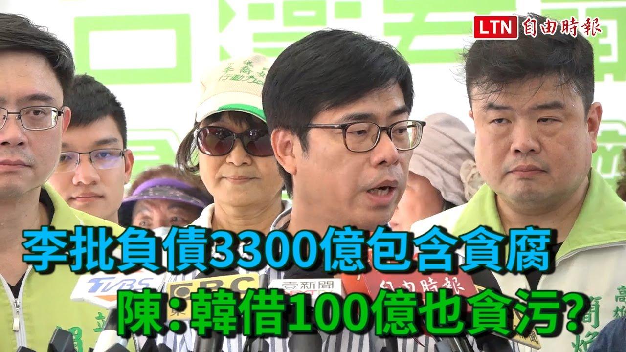 李眉蓁批高雄負債3300億包含貪腐 陳其邁:韓借100億也貪污?