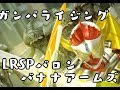 ガンバライジング LRSP仮面ライダーバロン バナナアームズでプレイ 仮面ライダービルド 6弾 GANBARIZING KAMEN RIDER BUILD
