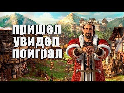 Обзор Forge Of Empires: пришел, увидел, поиграл