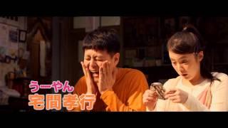 映画『くちづけ』特報 2013年5月25日(土)全国公開 配給:東映 オフィ...