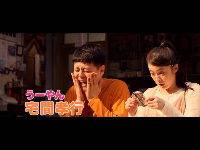 映画『くちづけ』特報