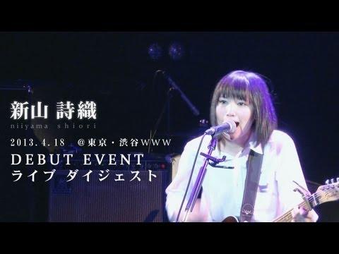 新山詩織・4月18日に、デビューのきっかけとなったオーディションの最終審査の会場でもあった、渋谷WWWにて行われたデビューイベントのダ...
