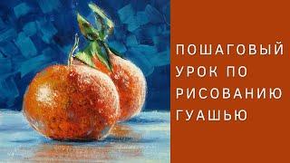 Рисуем мандарины гуашью (Пошаговый урок)
