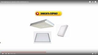 Светодиодные панели www.svetorezerv.ru(Светодиодные панели LED по выгодным ценам используются для коммерческого и офисного освещения помещений..., 2016-04-27T02:23:31.000Z)