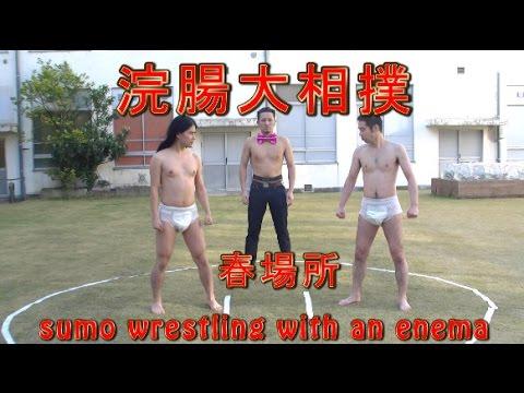 [閲覧注意]  浣腸大相撲 浣腸オリンピック Sumo with an enema