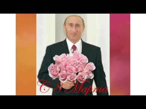 Шуточное поздравление от Путина женщинам на 8 марта - Смотреть видео без ограничений