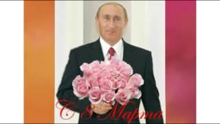 Шуточное поздравление от Путина женщинам на 8 марта