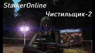 "Stalker Online ""Чистильщик-2"""